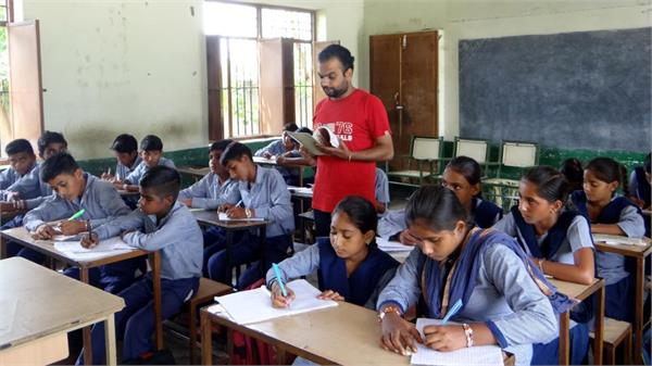 extra classes in government school