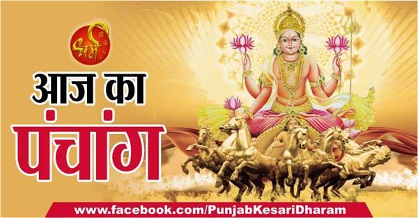todays panchanag in hindi