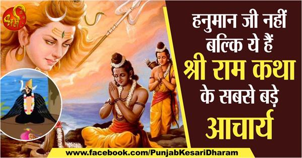not hanuman ji but he is the greatest teacher of shri ram katha