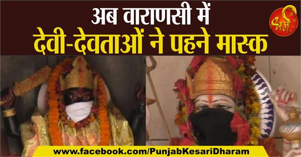 now gods and goddesses wear masks in varanasi