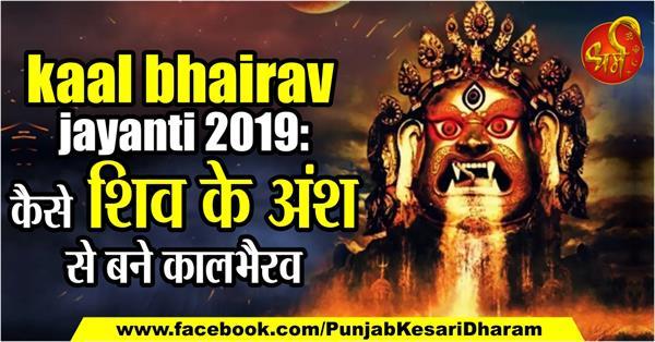 kaal bhairav jayanti 2019
