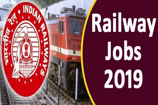 railway jobs 2019 for 21 graduate posts apply soon