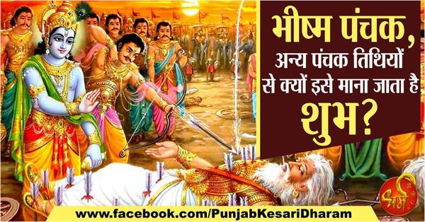 bhishma panchak vrat 8 november