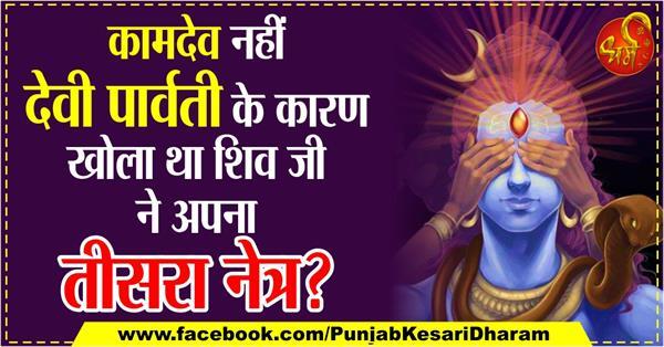 did shiva open his third eye because of goddess parvati