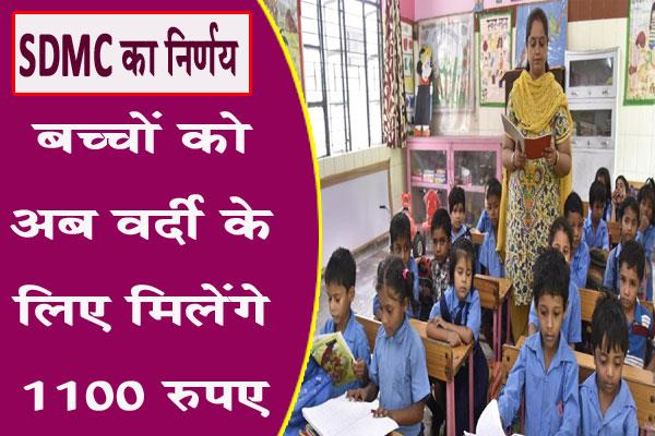 children will now get rs 1100 for uniform