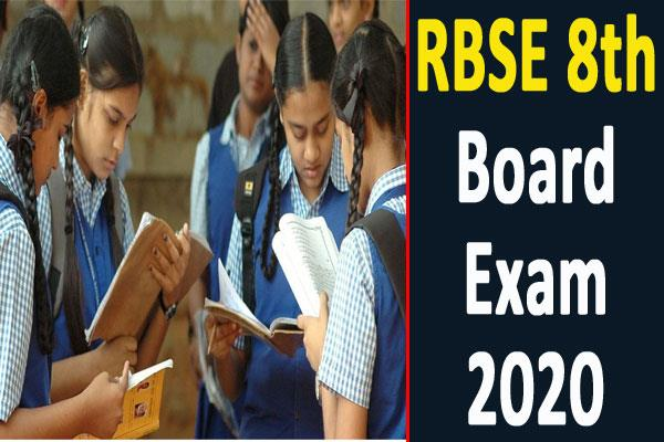 rbse 8th board exam 2020 made big changes in 8th exam know full details