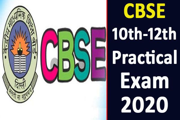 cbse 10th 12th practical exam date sheet 2019 released