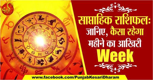 weekly horoscope 24 to 30 november
