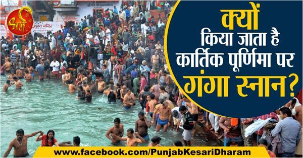 why ganga bath is done on kartik purnima