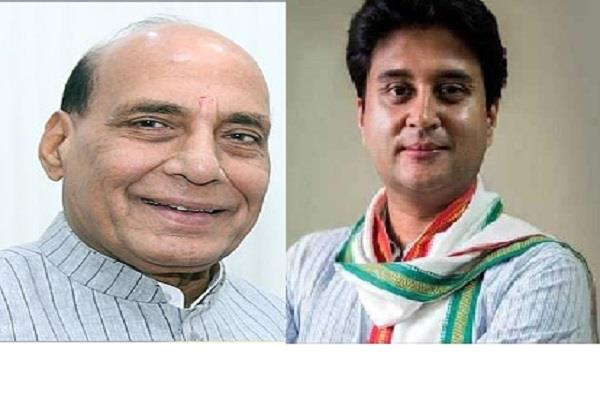 scindia tweeted thanks to home minister