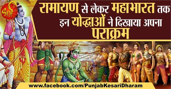five warriors of mahabharata and ramayana