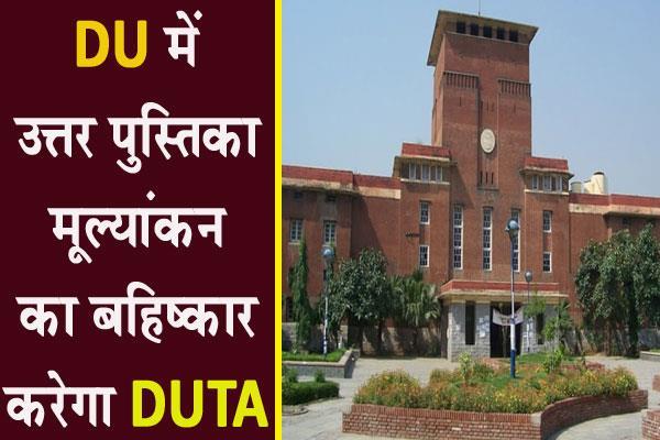 duta calls for evaluation boycott in january