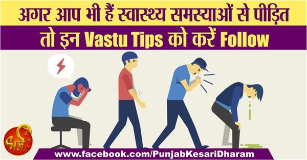 vastu tips for healthy life