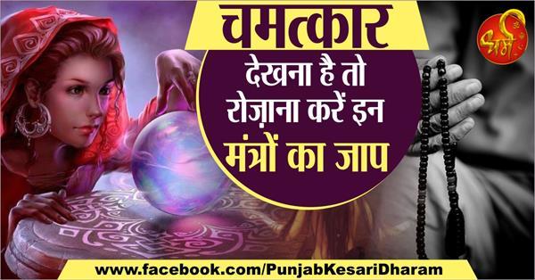 tantrik siddhi mantra in hindi
