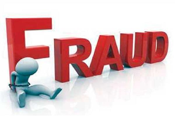 fraud in the name of recruitment in forest department