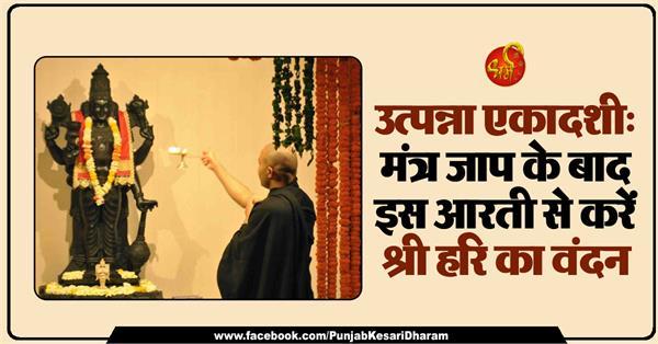 utpanna ekadashi lord vishnu special mantra