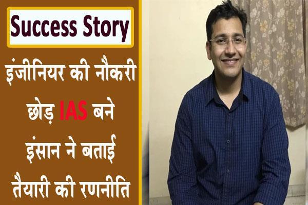 success story upsc exam 2018 result topper varnit negi success story