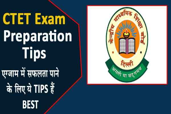 ctet exam preparation tips these are tips for getting success in exam