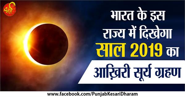 last surya eclipse of year 2019 in india