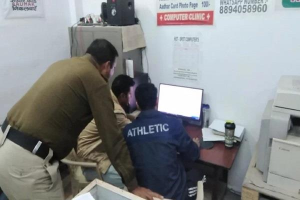 police raids at railway booking counters captured laptops and other belongings