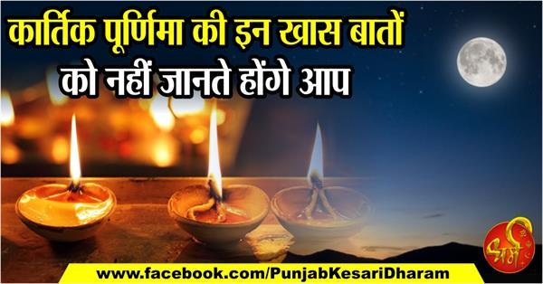 importance of kartik purnima