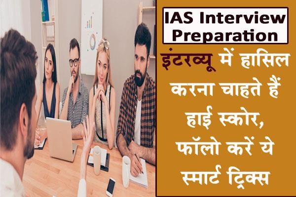 ias interview preparation tips for success in ias interview