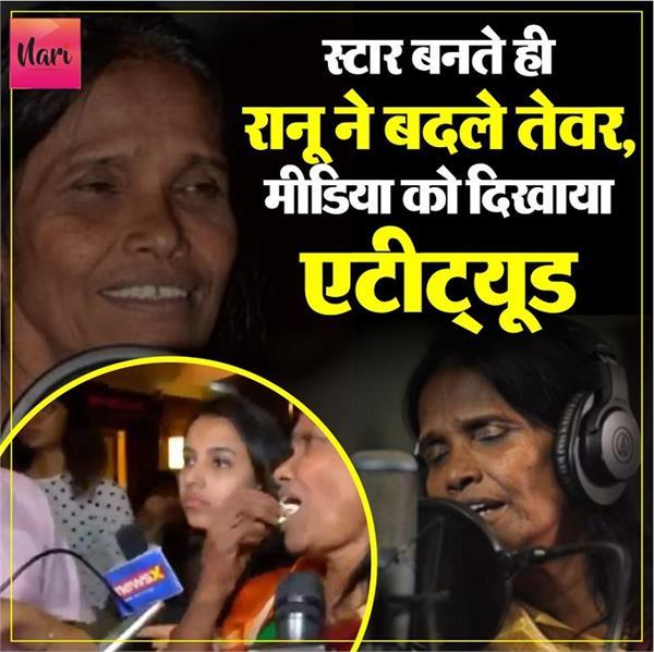 रानू के बदले तेवर, मीडिया को दिखाया Attitude, वीडियो देख गुस्से में भड़के लोग