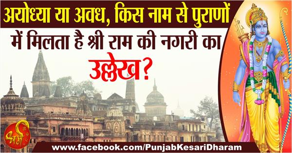 ayodhya or awadh by which name is the mention of the city of shri ram