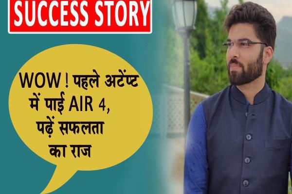 ias topper rank 4 shreyans kumat s success story