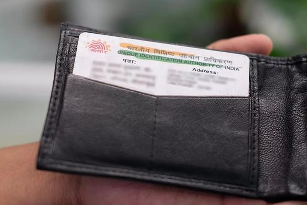 10 thousand rupees fine for giving wrong aadhaar card number