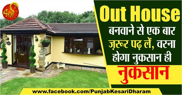out house and vastu tips for plot