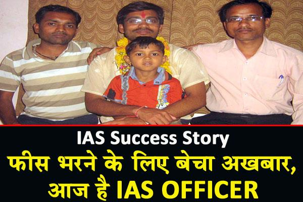 ias success story newspaper sold to pay fees today is ias officer