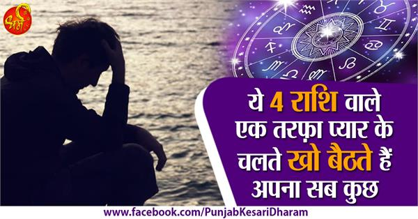 these 4 zodiac signs lose everything in love