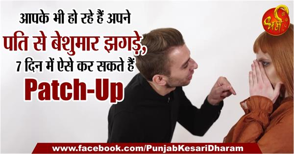 if you are also having uncountable quarrels with your husband then do this upay
