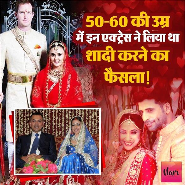 बॉलीवुड की उम्रदराज दुल्हनें, किसी ने 50 तो किसी ने 60 की उम्र में लिया शादी का फैसला!