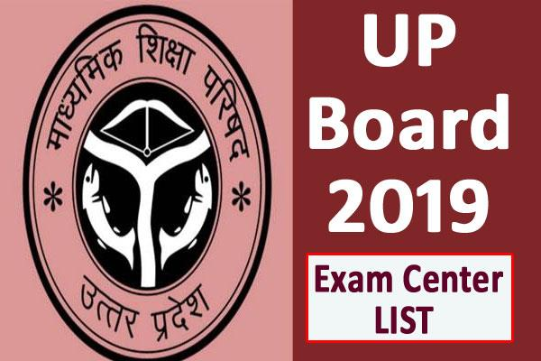 up board 2019 list of high school and intermediate exam center released