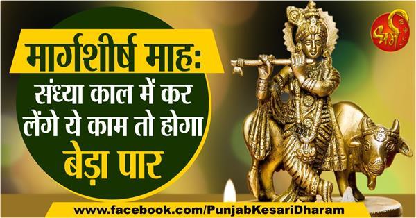 margashirsha maas tips to please lord krishna