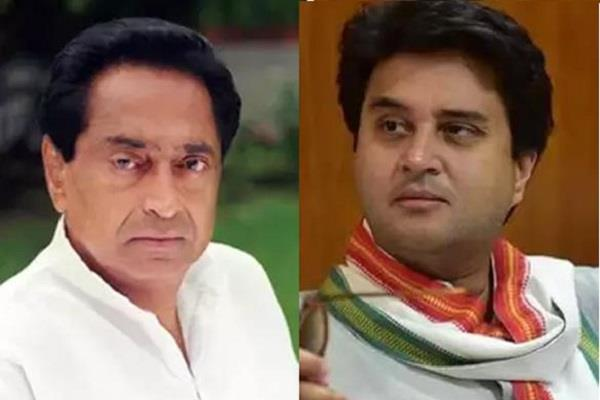 scindia wrote a letter to cm kamal nath