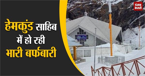 snowfall in hemkund sahib for last several days