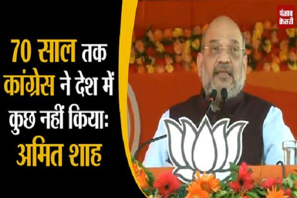amit shah address the election meeting