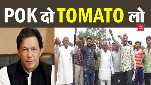 mp farmers wrote letter to pm of pakistan said pok take two tomatoes