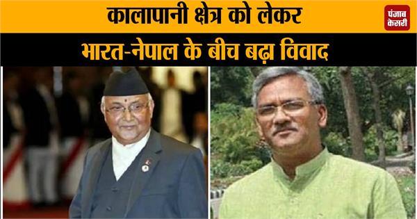 india nepal dispute over kalapani region