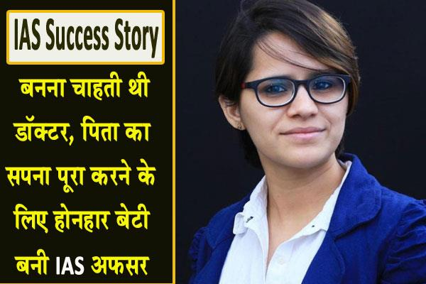 ias success story ias officer kajal jawla wanted to become a doctor