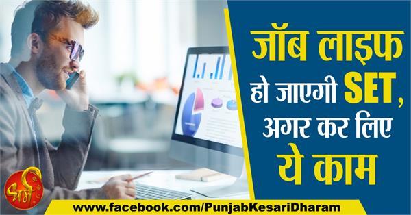 job tips according to shastra in hindi