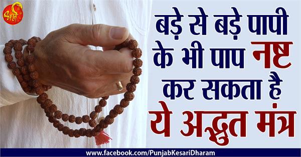 according to hindu apology mantra