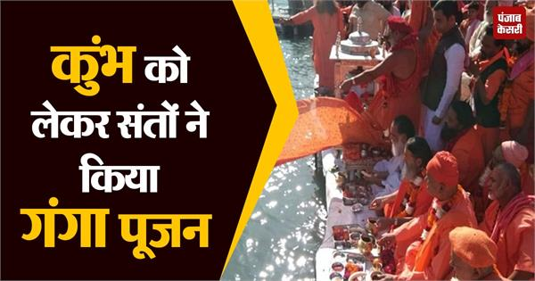 saints worshipped ganga due to kumbh