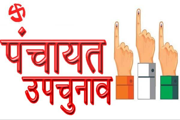 panchayat by election