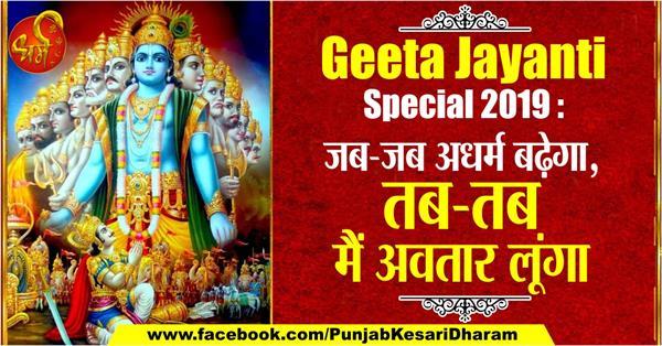geeta jayanti special 2019