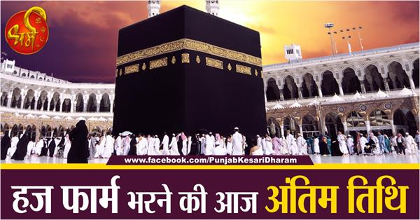 today is the last date for filing form of haj