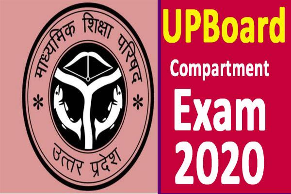 up board exam 2020 compartment to be introduced to get second chance